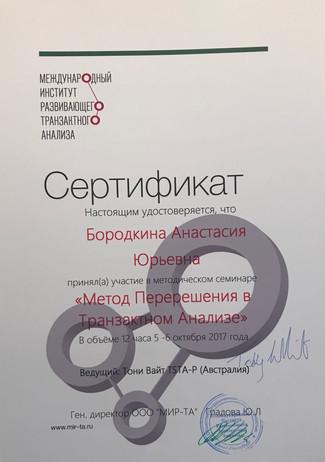Сертификат о прохождении семинара «Метод Перерешения в Транзактном Анализе», Tony White TSTA(ITAA), Australia, 2017 год