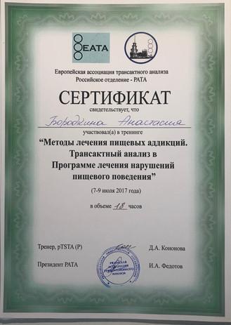 Сертификат о прохождении воркшопа «Методы лечения пищевых аддикций», Кононова Д.А., Россия, 2016 год