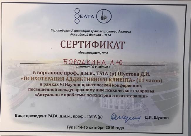 Сертификат о прохождении воркшоп «Психотерапия аддиктивного клиента», Шустов Д.И. TSTA(EATA), Россия, 2016 год