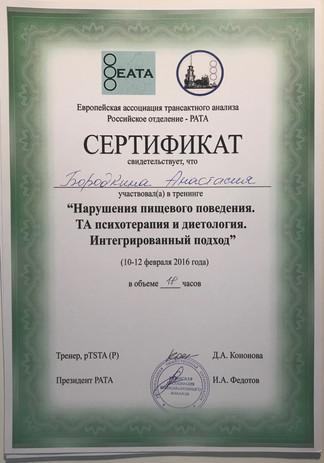 Сертификат о прохождении воркшопа «Нарушения пищевого поведения. Интегративный подход», Кононова Д.А., Россия, 2016 год