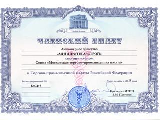 Наши Поздравления с присоединением к крупнейшему объединению предпринимателей Москвы и России!