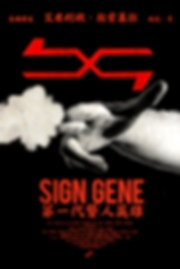 Sign Gene, poster, Chinese, film, Emilio Insolera,