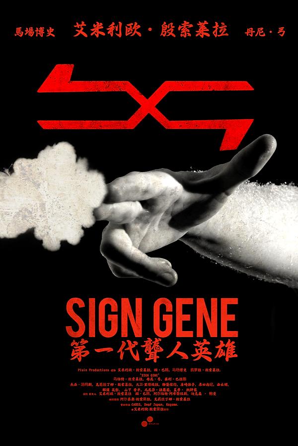 Sign Gene, poster, Chinese, film, Emilio Insolera,