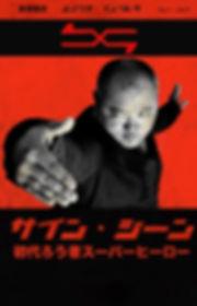 Sign Gene, Emilio Insolera, poster, サイン・ジーン, エミリオ・インソレラ, ろう者のスーパーヒーロー, 映画, Hiroshi Vava, 馬場博史