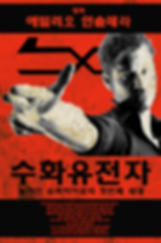 Sign Gene, poster, Korean, film, Emilio Insolera
