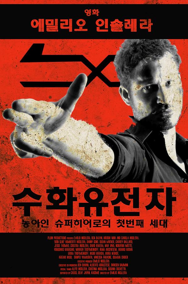 Sign Gene, poster, Korean, film, Emilio Insolera
