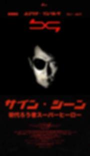 Sign Gene, poster, サイン・ジーン, エミリオ・インソレラ, ろう者のスーパーヒーロー, 映画, 物袋信行