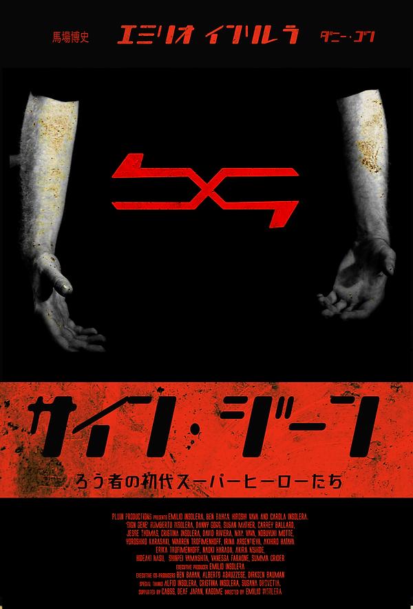 Sign Gene, poster, Japanese, Emilio Insolera, サイン・ジーン , エミリオ・インソレラ, 映画,ろう