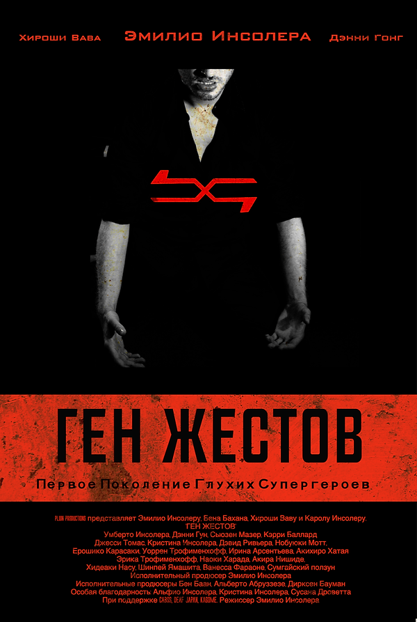 Sign Gene, poster, Russian, film, Emilio Insolera,