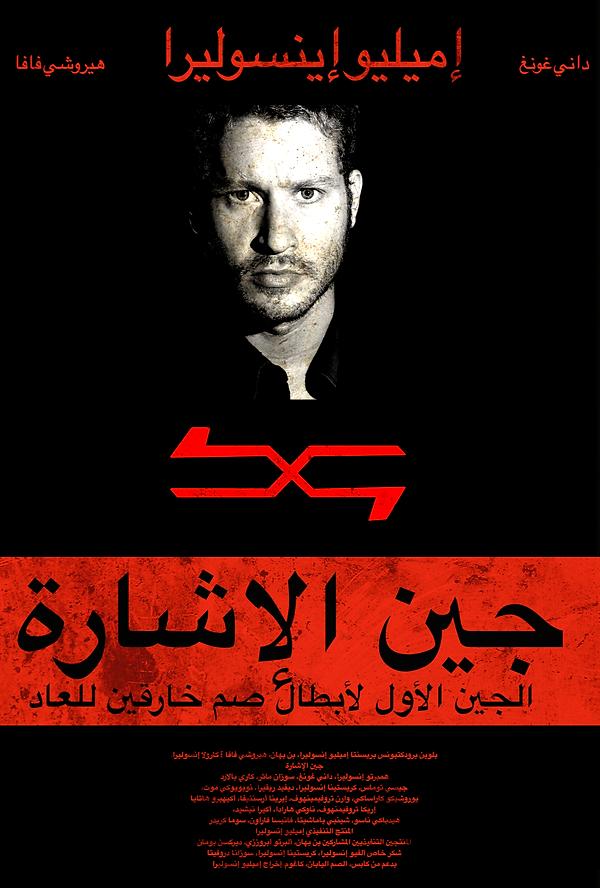 Sign Gene, poster, Arab, film, Emilio Insolera,
