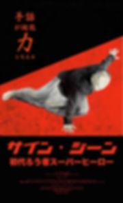 Sign Gene, Emilio Insolera, poster, サイン・ジーン, エミリオ・インソレラ, ろう者のスーパーヒーロー, 映画, 馬場博史, Hiroshi Vava