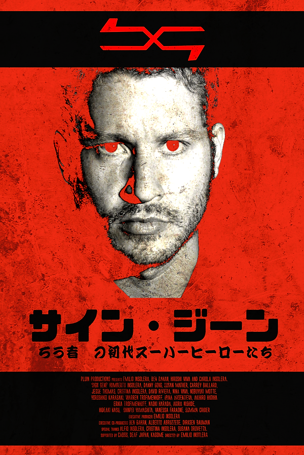 Sign Gene, poster, Japanese, film, Emilio Insolera, サイン・ジーン, エミリオ・インソレラ