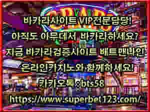 바카라사이트, 우리계열, 카지노가입, 바카라사이트쿠폰, 종류