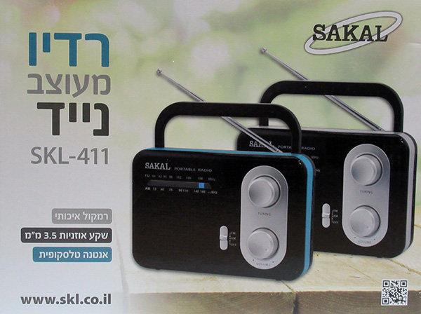 רדיו שולחני