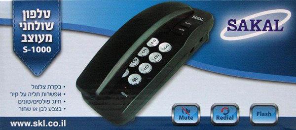 טלפון סנדביץ חיוג בבסיס S1000
