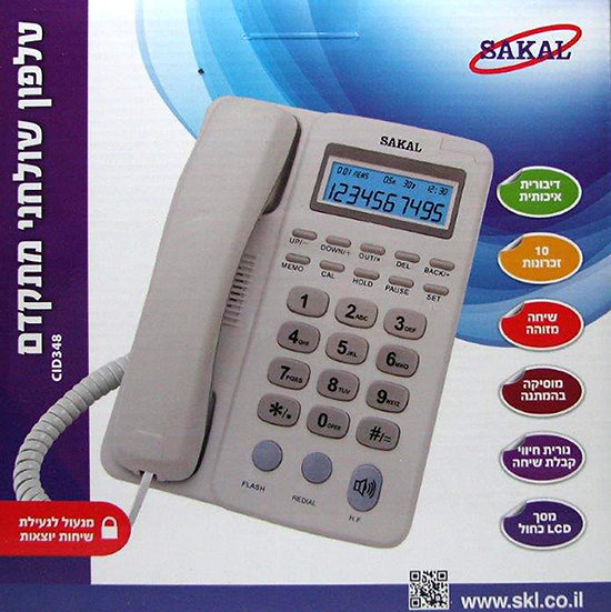 טלפון שולחני צד ודיבורית CID348