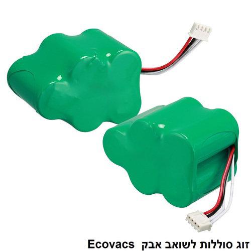 זוג מארזי סוללות לשואב נטען - חידוש