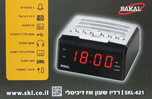 רדיו שעון 0.9 אינטש שתי השכמות