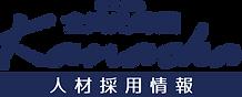 金岡光輝園ロゴ.png