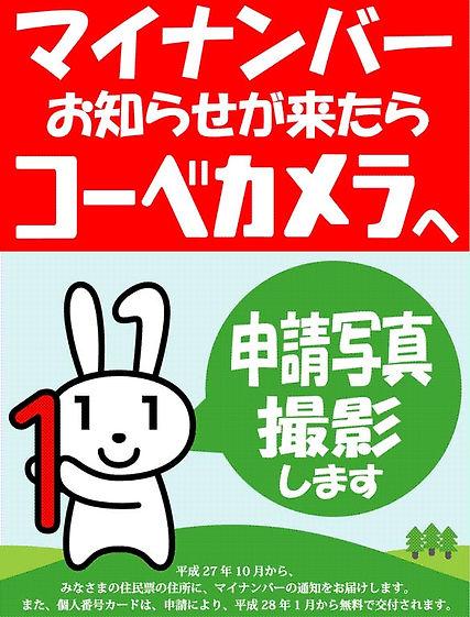 my_number.jpg
