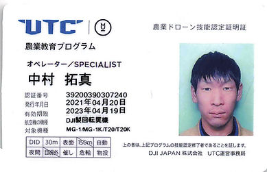 DJ1JAPAN株式会社UTC運営事務局_中村-拓真.jpg