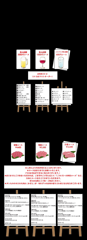 2021-06-23店舗予約ページ_02.png