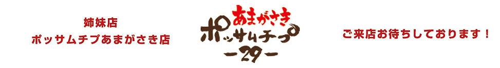 あまがさきバーナー.jpg