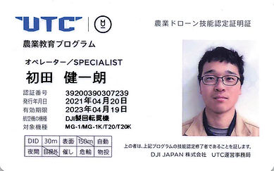 DJ|JAPAN株式会社UTC運営事務局_初田-健一.jpg