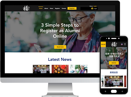 Alumni Hock Lam website designed and developed by FaithfulSalt Studio, bilingual in English and Mandarin, responsive layout on desktop and mobile device