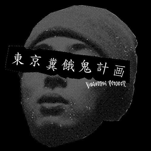 """『 東京糞餓鬼計画 』""""Kusogaki Project"""""""
