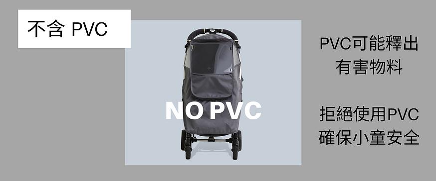 No PVC.png