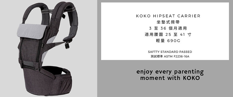 Capella KoKo 坐墊式揹帶 - 深灰色 - Hipseat 690g