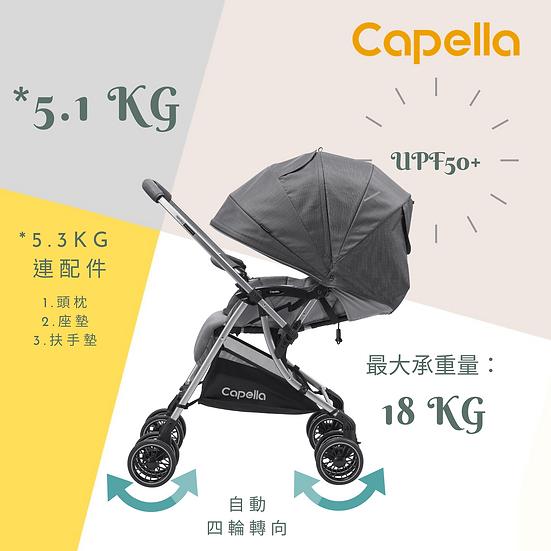 Capella - Coozy 全自動 四輪轉向 雙向嬰兒手推車