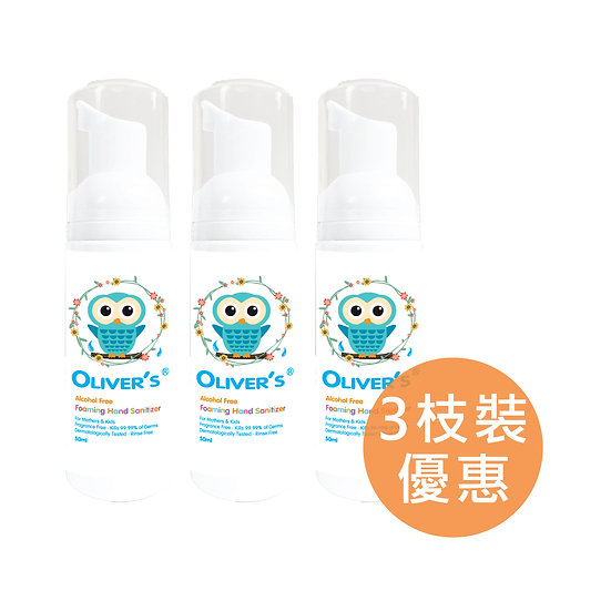Oliver's 澳華氏無酒精免沖洗泡沬消毒洗手液 50ml