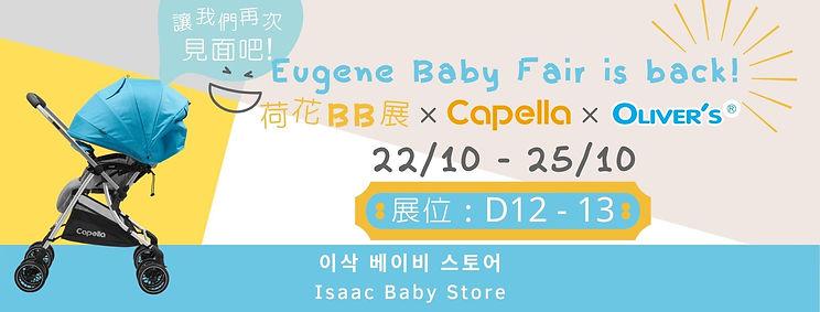 Eugene Baby Fair_Banner.jpg