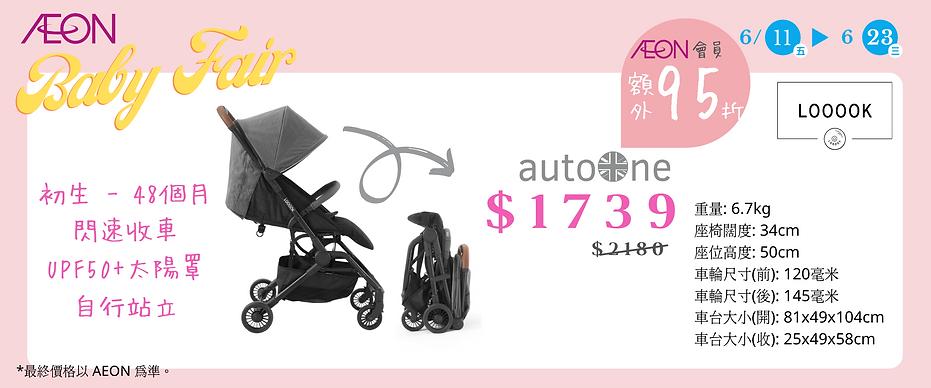 AEON Baby Fair_June2021_Landing Page.png