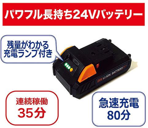 24batteri_noko.jpg