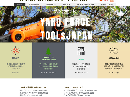 YARD FORCE JAPANサイトリニューアルオープンしました