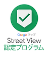 StreetView認定マーク.png