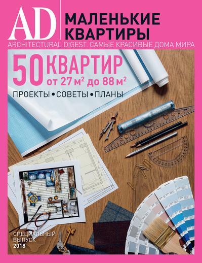Публикация в специальном номере Architectural Digest