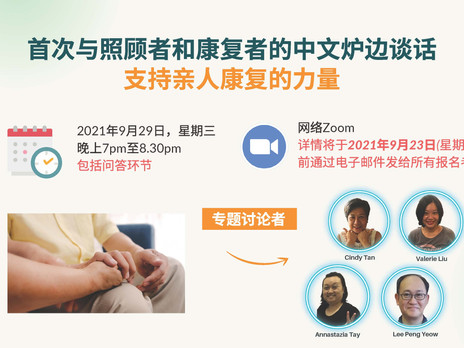 Fireside Chat #C-01: Strength in Supporting A Loved One in Recovery | 炉边谈话 #C-01:支持亲人康复的力量