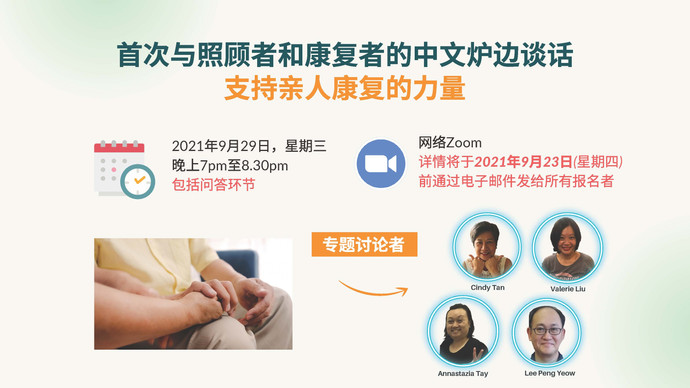 Fireside Chat #C-01: Strength in Supporting A Loved One in Recovery   炉边谈话 #C-01:支持亲人康复的力量