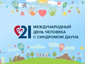 21 Марта Международный день человека с синдромом Дауна.