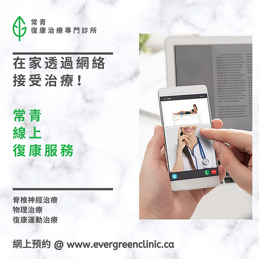 Online Telehealth instagram post Chinese