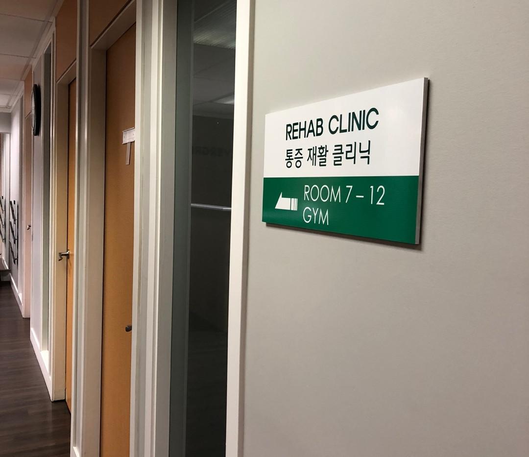 常青復康治療專門診所
