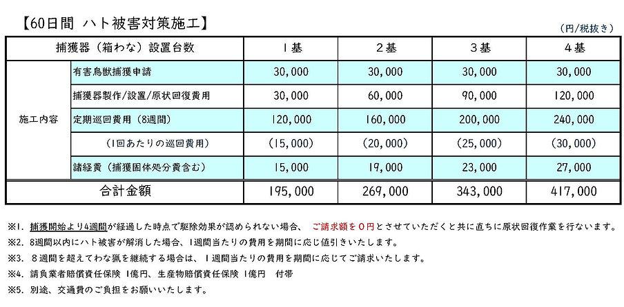 価格表 2019-2_ページ_1.jpg