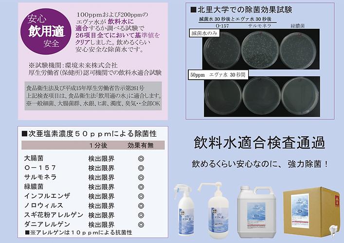 エヴァ水飲用適合-1-1.png