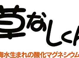 title草なしくん.png