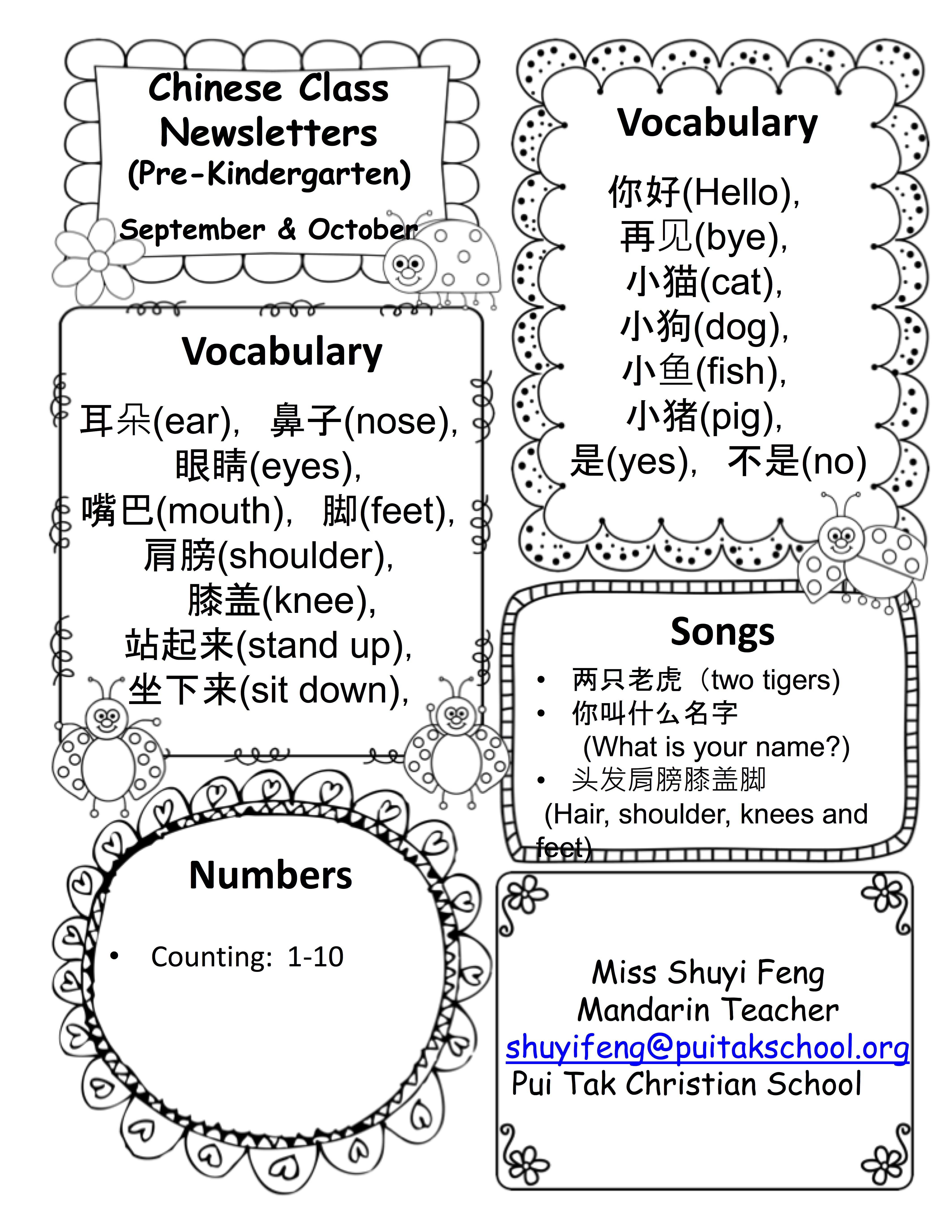 ShuyiNewsletter2018Nov1stweek