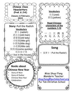 ShuyiNewsletter2019Febuary4thweek_Page_1
